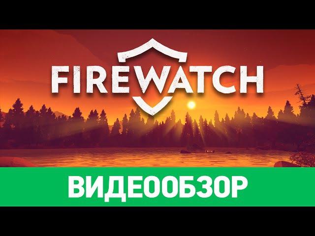 Обзор игры Firewatch » Freewka.com - Смотреть онлайн в хорощем качестве