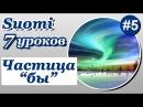 Урок 5. Финский язык за 7 уроков для начинающих. Частичка «бы» в финском языке. Елена Шипилова