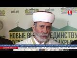 Мусульмане Крыма дали оценку действиям украинских политиканов