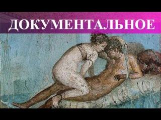 Греция и Рим: сексуальная жизнь древних людей. Документальный фильм