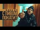 KAKA 47 С ПИВОМ ПОКАТИТ УРБ 2 раунд