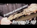 Beretta ES-100 ☝ Обзор