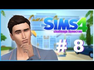 The Sims 4 : Challenge Холостяк # 8 - Свидание нагишом