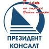 "Юридическая фирма ""Президент-Консалт"""