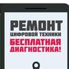 Ремонт телефонов , ноутбуков, пк, iphone, СПБ 🔧