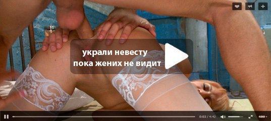 Русские фильмы секс анал с падчерицей
