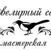 Ювелирная Мастерская Старая Купавна, Железн-ный