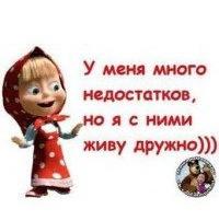 Елена Дамировна