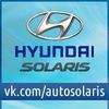 Hyundai Solaris Club Russia Солярис Клуб