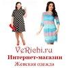 Женская одежда Аксессуары