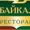 """Ресторан """"Забайкалье"""""""
