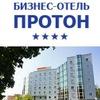 Бизнес-отель Протон Москва