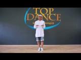 Dance-Mix с Владимиром Jem. Школа танцев Top-Dance.