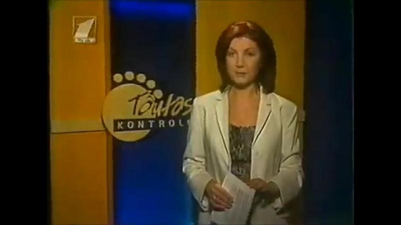 [staroetv.su] Panorāma (LTV1, 09.11.2002)