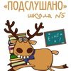 Подслушано МБОУ СОШ №5 <Нижневартовск>