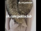 Бежевое зимнее пальто из сукна с енотом