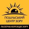 Подольский Центр Зрения Винница