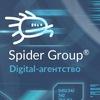 Digital-агентство Spider Group - Spider.ru