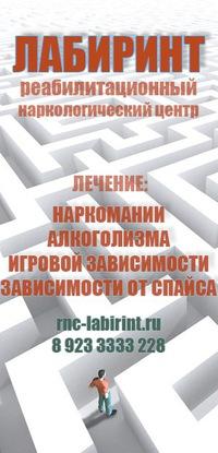 израильская клиника в москве лечение наркомании и алкоголизма
