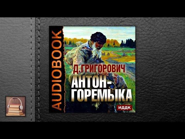 Григорович Дмитрий Васильевич Антон Горемыка АУДИОКНИГИ ОНЛАЙН Слушать