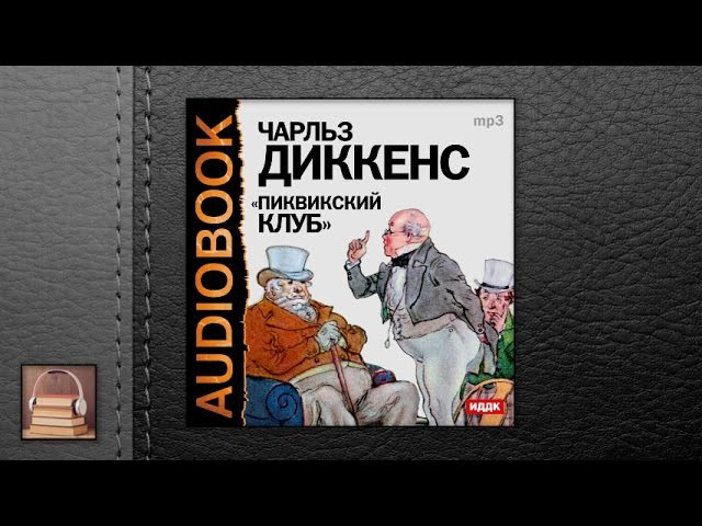 Диккенс Чарльз Пиквикский клуб аудио книги
