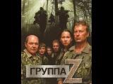Группа «Зета» 8 серия 2007