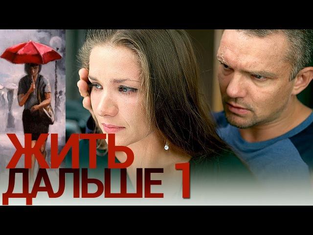 Жить дальше - Серия 1 - русская мелодрама HD