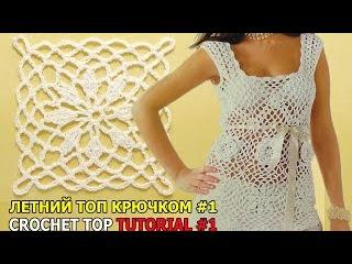 ЛЕТНИЙ ТОП майка вязание КРЮЧКОМ 1 из ажурных квадратов How To Crochet A Top TUTORIAL
