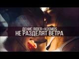 Денис RiDer &amp KOSMOS - Не разделят ветра (Handyman Prod.)