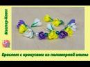КРОКУСЫ ИЗ ПОЛИМЕРНОЙ ГЛИНЫ ♥ БРАСЛЕТ ♥ МАСТЕР КЛАСС ♥ CROCUSES FLOWERS FROM POLYMER CLAY