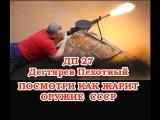 ДП 27 СХ Дектярева Пехотный можно купить у нас orengun.com