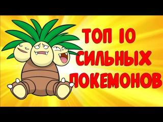 ПОКЕМОН ГО. САМЫЕ СИЛЬНЫЕ ПОКЕМОНЫ (Pokemon Go)