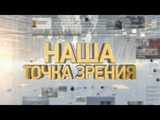 Комментарий А. Дугина: расовый бунт, Пейдж в Москве, Керри в Грузии и на Украине, саммит НАТО.
