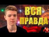 ПИРАТСКИЙ WARFACE - ВСЯ ПРАВДА [18+]