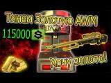 Warface : Тянем Золотую AWM на сумму 115 тысяч варбаксов