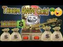 Warface : Тянем Gold AWM на сумму 161 тысячу варбаксов
