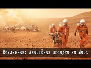 Вселенная. Аварийная посадка на Марс. 6 сезон. 4 серия