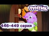 Лунтик и его друзья. Новые серии.  446-449 серии подряд