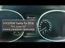 Hyundai Santa Fe Premium TFT экран 4 2 панель приборов Supervision