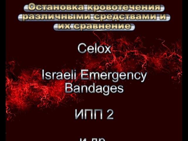 Тактическая медицина. Остановка кровотечения различными средствами и их сравнение. Celox. Israeli Emergency Bandage. ИПП-2.