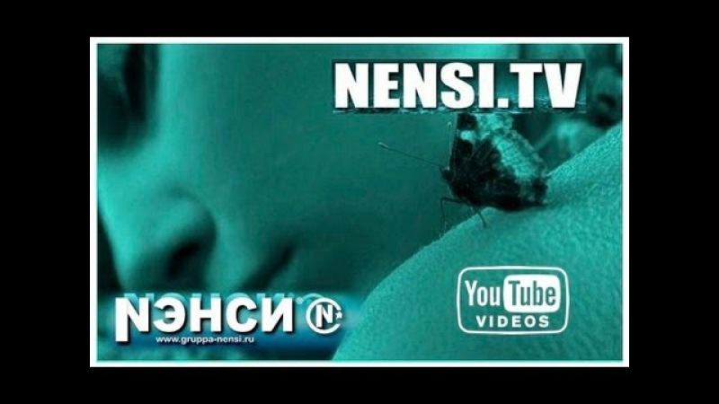NENSI - Сальве Фарум (TV menthol ★ style music)