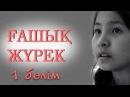 Ғашық жүрек 1 бөлім / Гашык журек 1 серия
