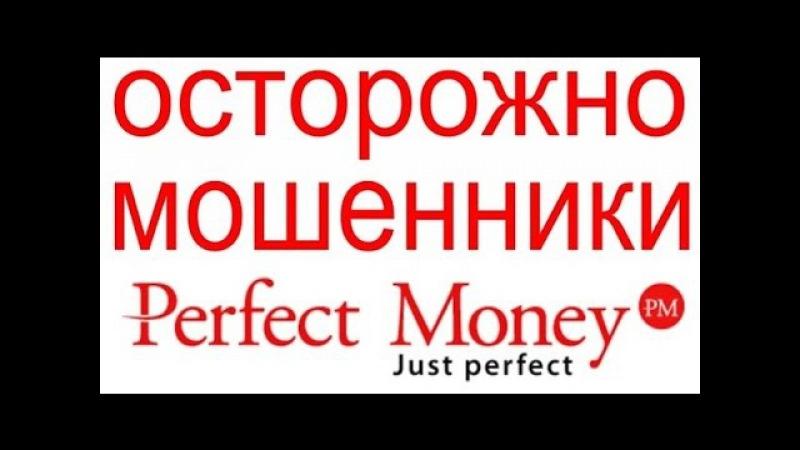 Perfect Money, как воруют через скайп.