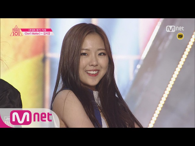 [Produce 101] 1:1 EyecontactㅣKim Seo Kyung - ♬Don′t Matter @ Concept Eval. EP.10 20160325