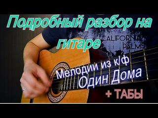 Разбор на гитаре мелодии из к/ф - один дома
