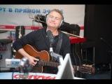Леонид Агутин Следом за весной (#LIVE Авторадио)