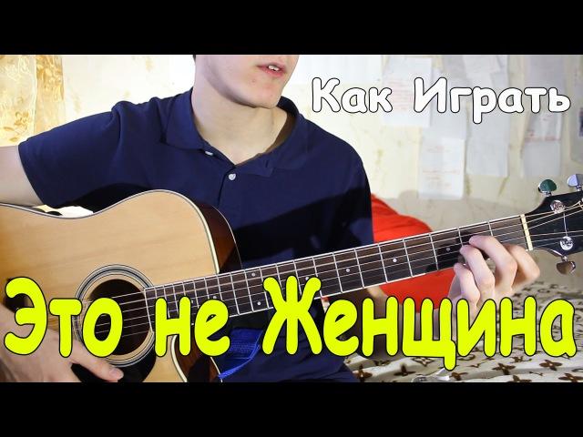 ТЕ100СТЕРОН - ЭТО НЕ ЖЕНЩИНА, ЭТО БЕДА (Полный Разбор Песни)/ Как Играть на Гитаре Т ...