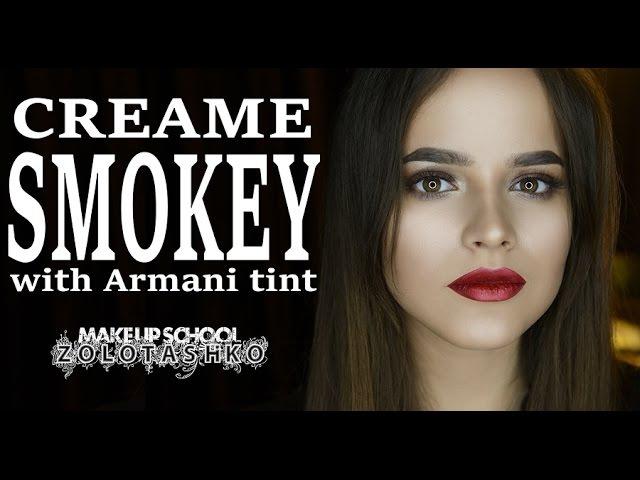 Вечерний макияж с тинтом армани, creme smoky with armani tint