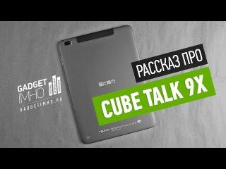 Обзор чисто китайского планшета Cube Talk 9X на GadgetIMHO.Ru