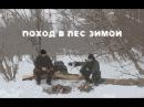Поход в лес зимой волки ночёвка новый рюкзак посиделки у костра Winter Overnight Camp